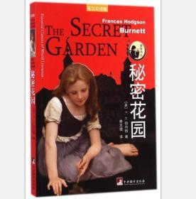 秘密花园(英汉双语版)