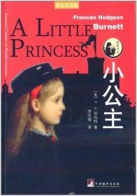 小公主(英汉双语版)