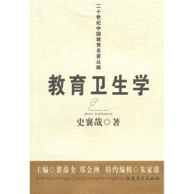 二十世纪中国教育名著丛编:教育卫生学