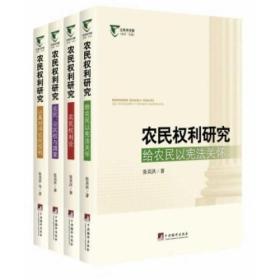 农民权利研究(全四册)
