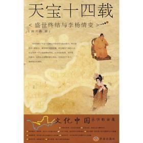 天宝十四载 专著 盛世终结与李杨情变 谢元鲁著 tian bao shi si zai