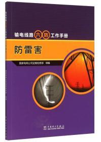 输电线路六防工作手册:防雷害9787512379213(130622)
