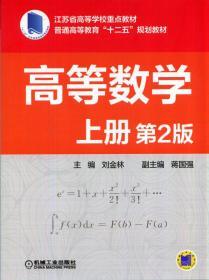 高等数学上册第2版
