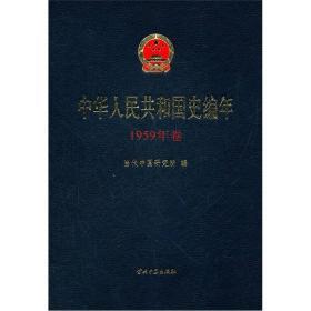 中华人民共和国史编年(1959年卷)