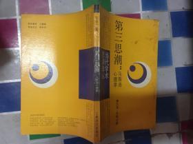 第三思潮:马斯洛心理学(当代学术思潮译丛)87年1版1印