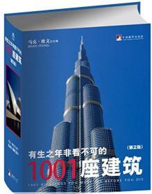 有生之年非看不可的1001座建筑(第2版)