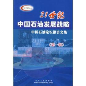21世纪中国石油发展战略——中国石油论坛报告文集(第一辑)
