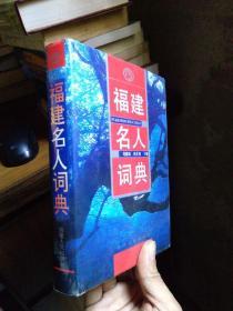 福建名人词典 1995年一版一印5100册 精装带书衣 近全品