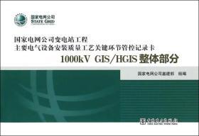 变电站电气设备安装质量管控记录卡 1000kV GIS/HGIS整体部分