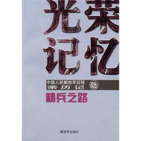中国人民解放军征程亲历记6·光荣记忆:精兵之路