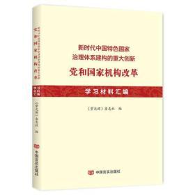 新时代中国特色国家治理体系建构的重大创新——党和国家机构改革 学习材料汇编(不忘初心 牢记使命)