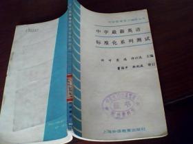 中学最新英语标准化系列测试