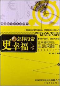 博雅商学院系列丛书:怎样投资更幸福