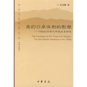 条约口岸体制的酝酿---中外交流历史文丛