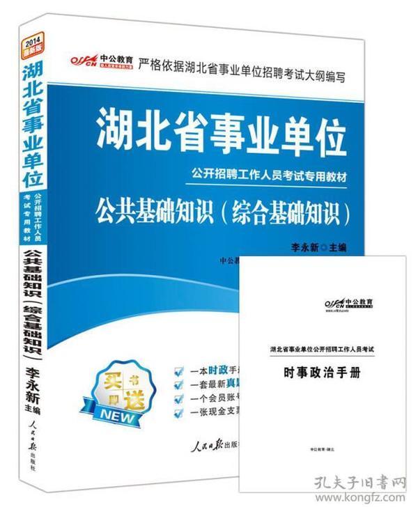 公共基础知识(综合基础知识)