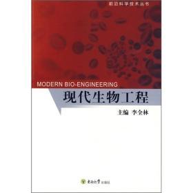 现代生物工程