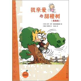 我亲爱的甜橙树:漫画版