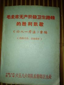 毛主席无产阶级卫生路线的胜利凯歌(六八一疗法汇编)