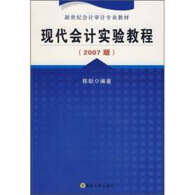 现代会计实验教程(2007版)