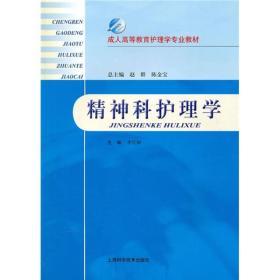 成人高等教育护理学专业教材:精神科护理学