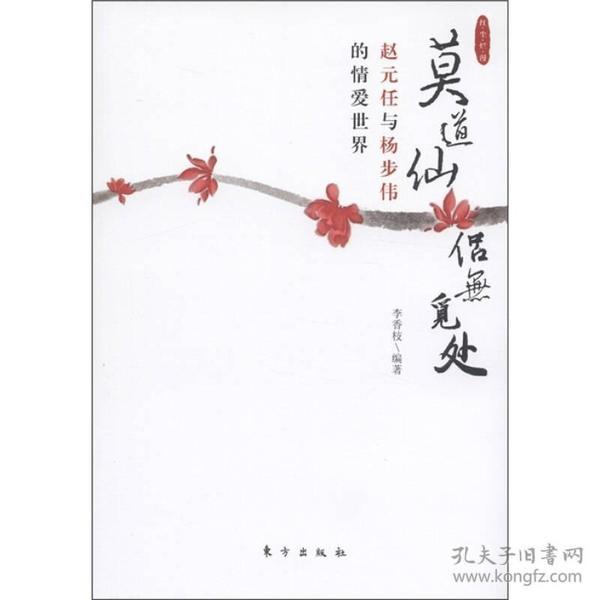红尘烂漫系列丛书:莫道仙侣无觅处-赵元任与杨步伟的情爱世界