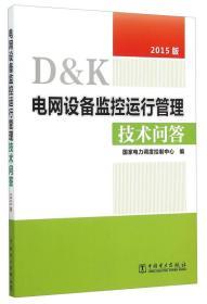 【现货速发】电网设备监控运行管理技术问答(2015版)