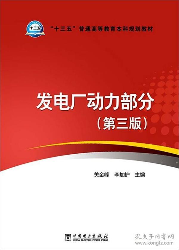 """""""十三五""""普通高等教育本科规划教材 发电厂动力部分(第三版)"""
