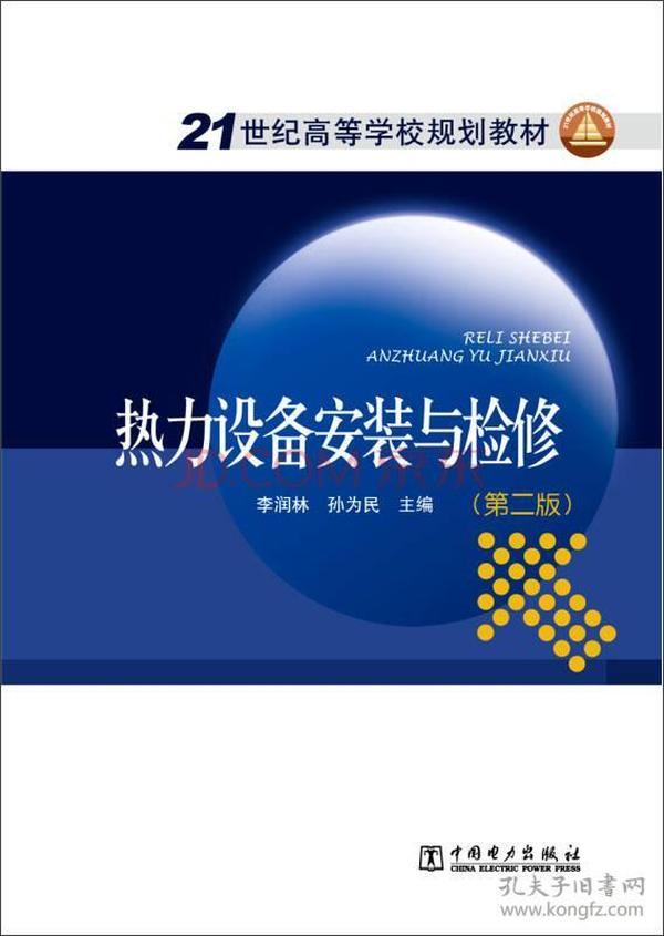 热力设备安装与检修(第二版)/21世纪高等学校规划教材