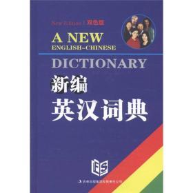 新编英汉词典(双色版)