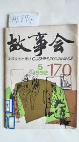 故事会 1992年第5期 【馆藏】A5894