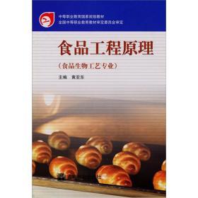 食品工程原理