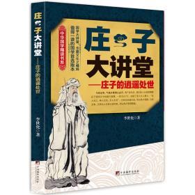 中华国学精读书系·庄子大讲堂:庄子的逍遥处世