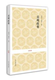 贞观政要-国学经典