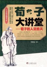 中华国学精读书系·荀子大讲堂:荀子的人定胜天