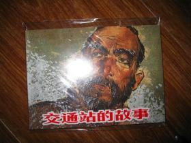 连环画:交通站的故事(名家华三川作品,第一届连环画二等奖)