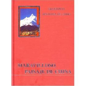 中国国家地理·选美中国:中国最美的地方排行榜)(西班牙语版)
