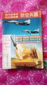 现代战争中的尖锐武器--防空兵器精选特辑