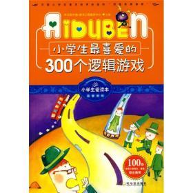 小学生最喜爱的300个逻辑游戏彩色版 学习型中国读书工程教研