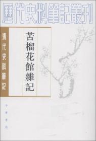 苦榴花馆杂记-清代史料笔记