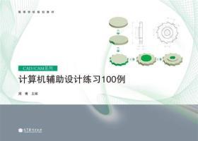 高等学校规划教材·CAD/CAM系列:计算机辅助设计练习100例