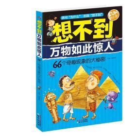 想不到万物如此惊人 专著 66个奇趣现象的大秘密 刘祥和编写 xiang bu dao wan wu