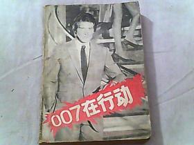 007在行动