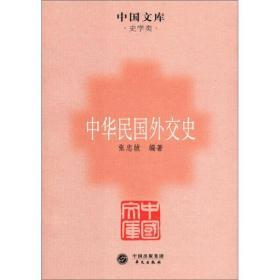 中华民国外交史 1911~1921年