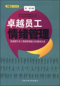 卓越员工丛书:卓越员工情绪管理