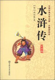 中国古典文学名著:水浒传(珍藏版)