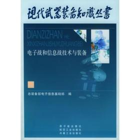 电子战与信息战技术与装备——现代武器装备知识丛书