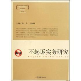 正版图书  不起诉实务研究   9787510202032