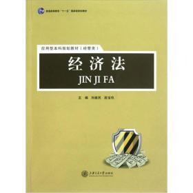 经济法 刘建民  9787313084910 上海交通大学出版社