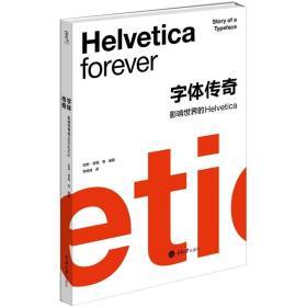 字体传奇 影响世界的Helvetica