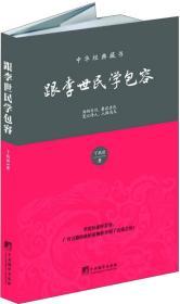 中华经典藏书:跟李世民学包容